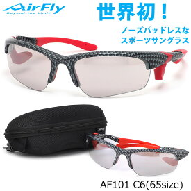 エアフライ AirFly サングラス AF101 C6 65サイズ ミラー 特許取得 鼻パッドなし UVカット 軽い 曇らない マラソン ランニング アウトドア 登山 キャンプ メンズ レディース