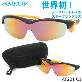 エアフライ AirFly サングラス AF201 C1 ミラー 1枚レンズ シールドレンズ 特許取得 鼻パッドなし UVカット 軽い 曇らない マラソン ランニング アウトドア 登山 キャンプ メンズ レディース