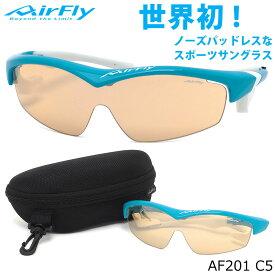 エアフライ AirFly サングラス AF201 C5 1枚レンズ シールドレンズ 特許取得 鼻パッドなし UVカット 軽い 曇らない マラソン ランニング アウトドア 登山 キャンプ メンズ レディース