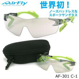 エアフライ AirFly サングラス AF-301 C-1 1枚レンズ シールドレンズ ACCUMULATOR 特許取得 鼻パッドなし UVカット 軽い 曇らない 日本製 made in japan アウトドア 登山 キャンプ メンズ レディース