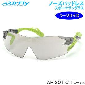 エアフライ AirFly サングラス AF-301 C-1L 136サイズ ノーズパッドなし スポーツ 特許取得 ずれない 軽い メンズ レディース