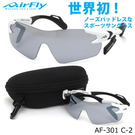 エアフライ AirFly サングラス AF-301 C-2 1枚レンズ シールドレンズ ACCUMULATOR 特許取得 鼻パッドなし UVカット 軽い 曇らない 日本製 made in japan アウトドア 登山 キャンプ メンズ レディース