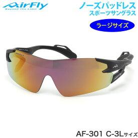 エアフライ AirFly サングラス AF-301 C-3L 136サイズ ノーズパッドなし スポーツ 特許取得 ずれない 軽い アウトドア 登山 キャンプ ミラーレンズ メンズ レディース