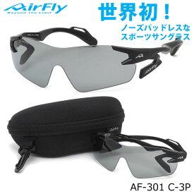 エアフライ AirFly サングラス AF-301 C-3P 1枚レンズ シールドレンズ 偏光レンズ ACCUMULATOR 特許取得 鼻パッドなし UVカット 軽い 曇らない 日本製 made in japan アウトドア 登山 キャンプ メンズ レディース