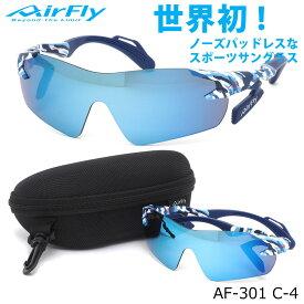 エアフライ AirFly サングラス AF-301 C-4 1枚レンズ シールドレンズ ミラーレンズ ACCUMULATOR 特許取得 鼻パッドなし UVカット 軽い 曇らない 日本製 made in japan アウトドア 登山 キャンプ メンズ レディース
