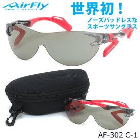 エアフライ AirFly サングラス AF-302 C-1 1枚レンズ シールドレンズ ACCUMULATOR 特許取得 鼻パッドなし UVカット 軽い 曇らない 日本製 made in japan アウトドア 登山 キャンプ メンズ レディース