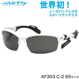 エアフライ AirFly サングラス AF-303 C-2 65サイズ マラソン ランニング アウトドア 登山 キャンプ メンズ レディース