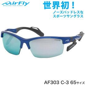 エアフライ AirFly サングラス AF-303 C-3 65サイズ マラソン ランニング アウトドア 登山 キャンプ メンズ レディース