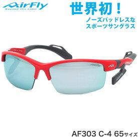エアフライ AirFly サングラス AF-303 C-4 65サイズ マラソン ランニング アウトドア 登山 キャンプ メンズ レディース