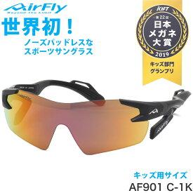 エアフライ AirFly サングラス AF-901 C-1K ジュニア マラソン ランニング アウトドア 登山 キャンプ メンズ レディース 子供用 キッズ用