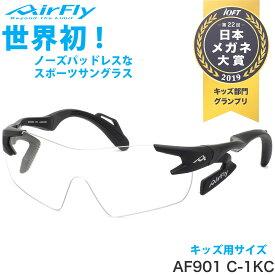 エアフライ AirFly サングラス AF-901 C-1KC ジュニア マラソン ランニング アウトドア 登山 キャンプ メンズ レディース 子供用 キッズ用