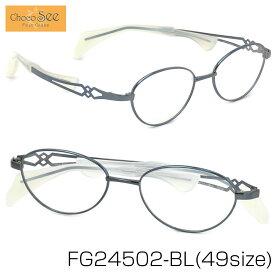 チョコシー Choco See メガネ FG24502 BL 49サイズ 鼻に跡がつかないメガネ ちょこシー ちょこしー 鼻パッドなし βチタン ベータチタン シャルマン CHARMANT チョコシー ChocoSee メンズ レディース