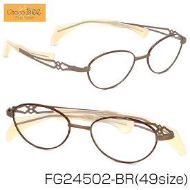 チョコシー Choco See メガネ FG24502 BR 49サイズ 鼻に跡がつかないメガネ ちょこシー ちょこしー 鼻パッドなし βチタン ベータチタン シャルマン CHARMANT チョコシー ChocoSee メンズ レディース