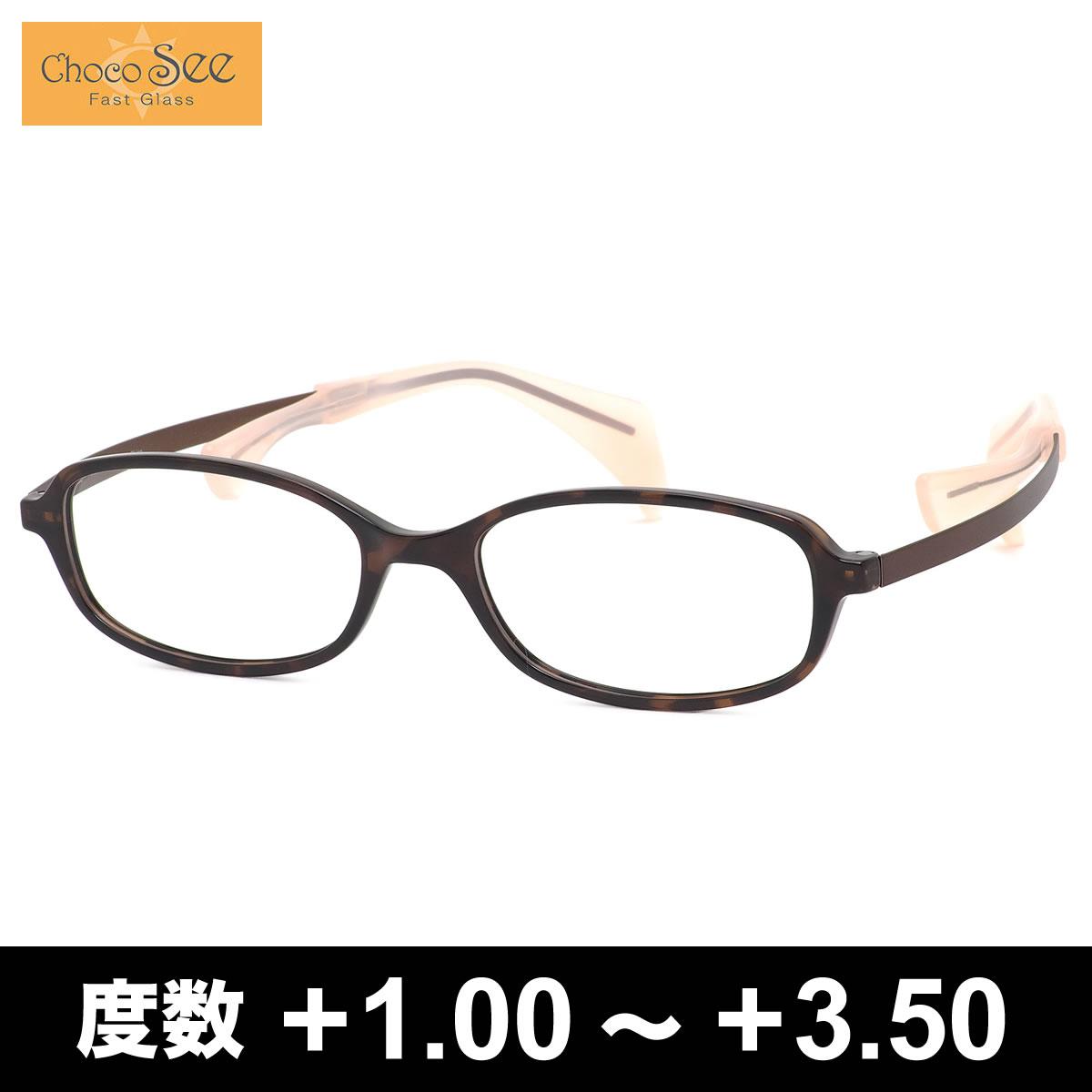 ほぼ全品ポイント15倍〜最大43倍!お得なクーポンも! ちょこシー スマート老眼鏡 +1.00〜+3.50 非球面 紫外線カットブルーライトカット ChocoSee FG24503 DB 50サイズ  鼻に跡がつかないメガネ チョコシー ちょこしー ベータチタン リーディンググラス [OS]