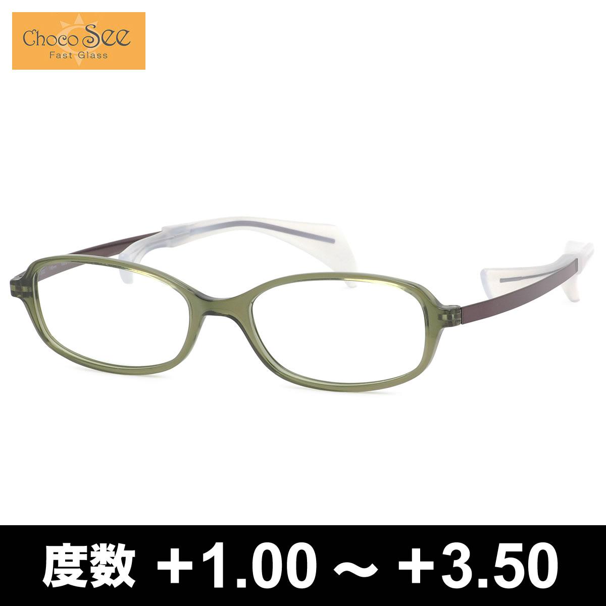 ほぼ全品ポイント15倍〜最大43倍!お得なクーポンも! ちょこシー スマート老眼鏡 +1.00〜+3.50 非球面 紫外線カットブルーライトカット ChocoSee FG24503 KH 50サイズ  鼻に跡がつかないメガネ チョコシー ちょこしー ベータチタン リーディンググラス [OS]