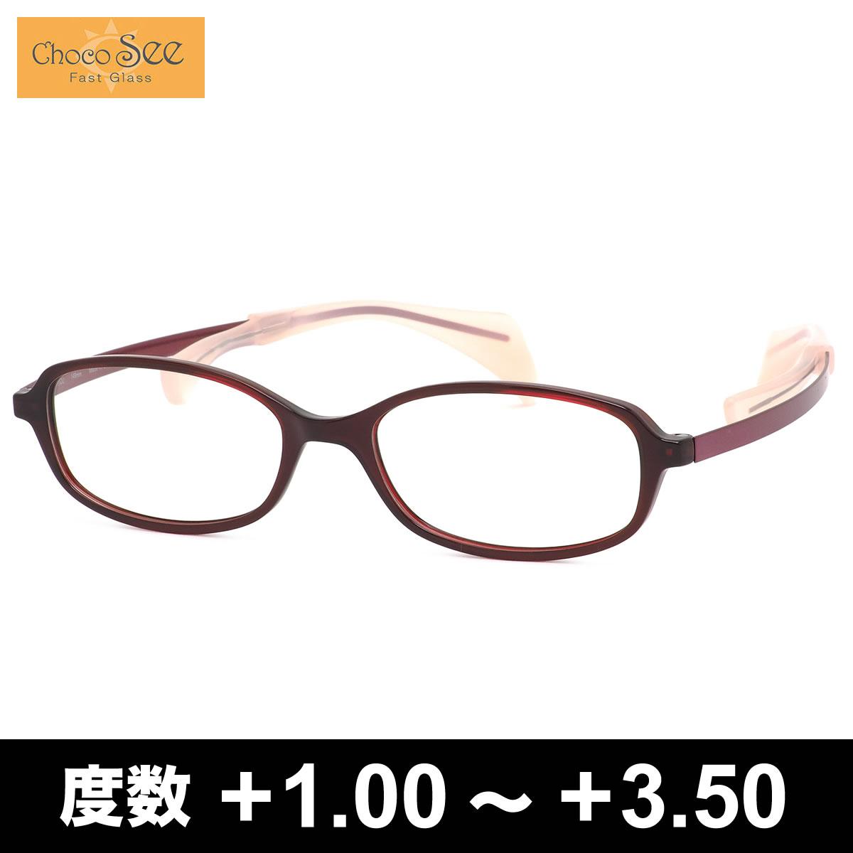 ほぼ全品ポイント15倍〜最大43倍!お得なクーポンも! ちょこシー スマート老眼鏡 +1.00〜+3.50 非球面 紫外線カットブルーライトカット ChocoSee FG24503 RE 50サイズ  鼻に跡がつかないメガネ チョコシー ちょこしー ベータチタン リーディンググラス [OS]