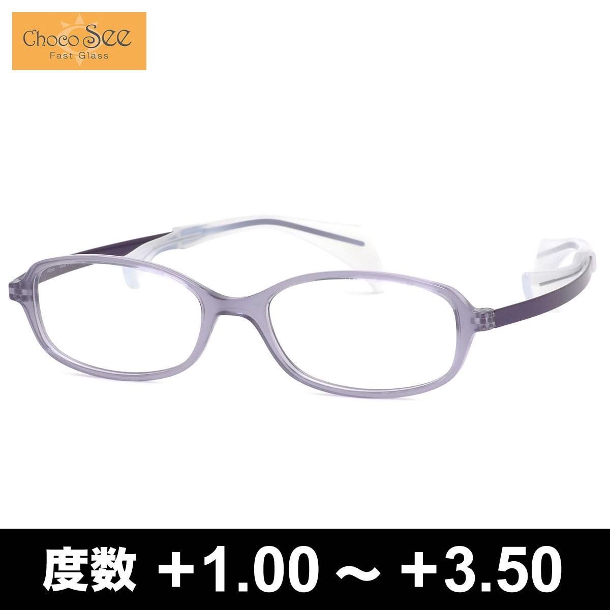 ほぼ全品ポイント15倍〜最大43倍!お得なクーポンも! ちょこシー スマート老眼鏡 +1.00〜+3.50 非球面 紫外線カットブルーライトカット ChocoSee FG24503 VO 50サイズ  鼻に跡がつかないメガネ チョコシー ちょこしー ベータチタン リーディンググラス [OS]