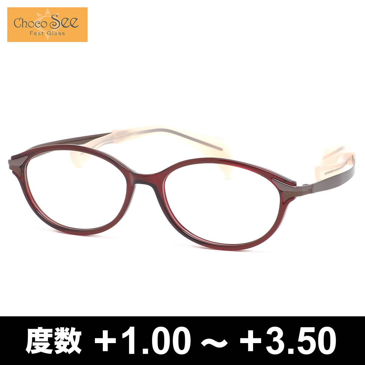 ほぼ全品ポイント15倍〜最大43倍!お得なクーポンも! ちょこシー スマート老眼鏡 +1.00〜+3.50 非球面 紫外線カットブルーライトカット ChocoSee FG24506 WI 52サイズ  鼻に跡がつかないメガネ チョコシー ちょこしー ベータチタン リーディンググラス [OS]