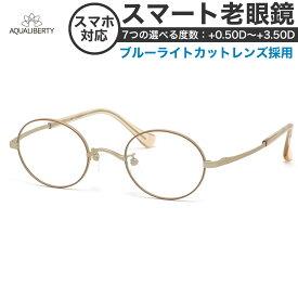 アクアリバティ 老眼鏡・シニアグラス スマート老眼 AQ22510 BE 45 AQUALIBERTY リーディンググラス ブルーライトカット つやなし チタニウム 軽い 日本製[OS]