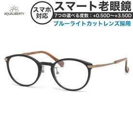 アクアリバティ スマート老眼鏡 ブルーライトカット PCメガネ UVカット 紫外線カット AQUALIBERTY AQ22513 BK 48サイズ あす楽対応 スマホ老眼 リーディンググラス シニアグラス UV400 [OS]