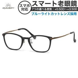 アクアリバティ スマート老眼鏡 ブルーライトカット PCメガネ UVカット 紫外線カット AQUALIBERTY AQ22514 BK 49サイズ あす楽対応 スマホ老眼 リーディンググラス シニアグラス UV400 [OS]