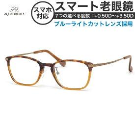 アクアリバティ スマート老眼鏡 ブルーライトカット PCメガネ UVカット 紫外線カット AQUALIBERTY AQ22514 DB 49サイズ あす楽対応 スマホ老眼 リーディンググラス シニアグラス UV400 [OS]