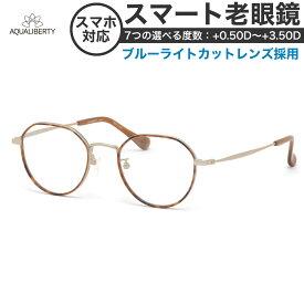 アクアリバティ スマート老眼鏡 ブルーライトカット PCメガネ UVカット 紫外線カット AQUALIBERTY AQ22516 DB 47サイズ あす楽対応 スマホ老眼 リーディンググラス シニアグラス UV400 [OS]