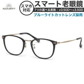 アクアリバティ スマート老眼鏡 ブルーライトカット PCメガネ UVカット 紫外線カット AQUALIBERTY AQ22518 BK 49サイズ あす楽対応 スマホ老眼 リーディンググラス シニアグラス UV400 [OS]