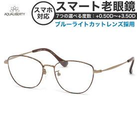 アクアリバティ 老眼鏡・シニアグラス AQ22519 DA 50 AQUALIBERTY リーディンググラス ブルーライトカット べっ甲 ハバナ チタニウム 軽い 日本製[OS]