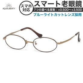 アクアリバティ スマート老眼鏡 ブルーライトカット PCメガネ UVカット 紫外線カット AQUALIBERTY AQ22521 BR 48サイズ あす楽対応 スマホ老眼 リーディンググラス シニアグラス UV400 [OS]