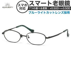 アクアリバティ スマート老眼鏡 ブルーライトカット PCメガネ UVカット 紫外線カット AQUALIBERTY AQ22522 KH 48サイズ あす楽対応 スマホ老眼 リーディンググラス シニアグラス UV400 [OS]