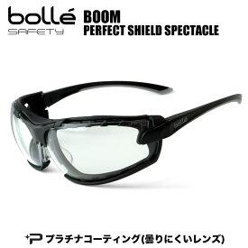 ボレー bolle ゴーグル BOOM ウイルス対策 粉じん 粉塵 花粉 保護めがね シューティンググラス 花粉症 メガネ 花粉メガネ セーフティ ゴーグル メンズ レディース