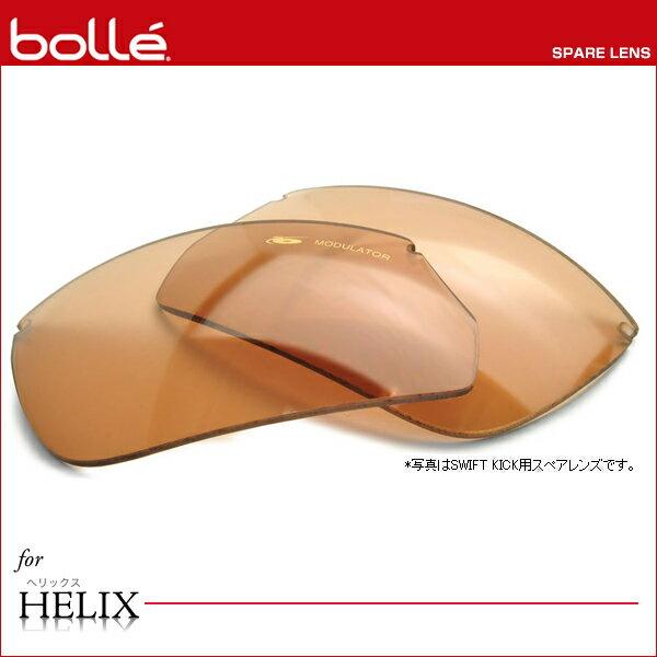 ボレー(Bolle)サングラス HELIX(ヘリックス)用スペアレンズ bolleサングラス