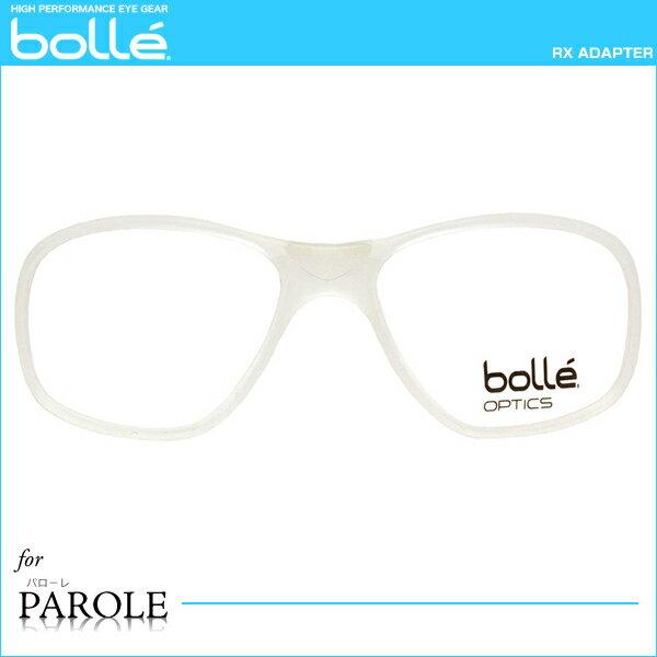 ボレー(Bolle)サングラス PAROLE(パローレ)用インナーフレーム bolleサングラス