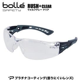 ボレー bolle ゴーグル RUSH PLUS WGR SAFTY ゴーグル サバゲー ウィルス対策 ウイルス 防御 予防 メンズ レディース メンズ レディース