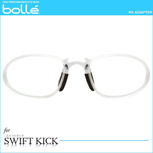 ボレー(Bolle)サングラス SWIFT KICK(スイフトキック)用インナーフレーム bolleサングラス