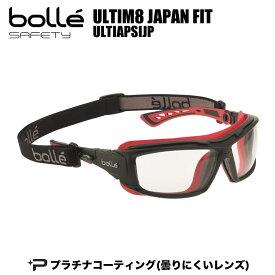 bolle Safety ボレーセーフティ ULTIM8 JAPAN ウイルス対策 粉じん 花粉 保護めがね シューティンググラス 花粉症 メガネ 花粉メガネ セーフティゴーグル アルティメイト ジャパン フィット