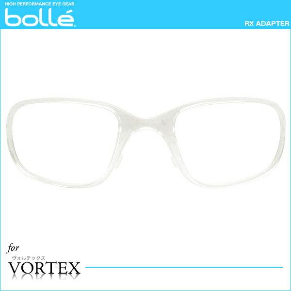 ボレー(Bolle)サングラス VORTEX(ヴォルテックス)用インナーフレーム bolleサングラス
