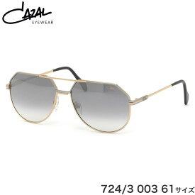 カザール CAZAL サングラス 724/3 003 61サイズ レジェンズ ミラーレンズ made in Germany ドイツ製 メンズ レディース
