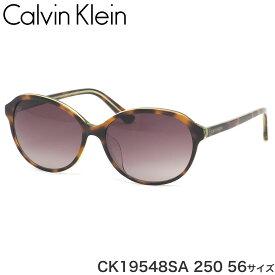 カルバンクライン Calvin Klein サングラス CK19548SA 250 56サイズ アジアンフィット グラデーションレンズ べっ甲 デミ ハバナ カルバンクラインCalvinKlein メンズ レディース