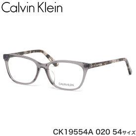 カルバンクライン Calvin Klein メガネ CK19554A 020 54サイズ クラシカル お洒落 カルバンクラインCalvinKlein メンズ レディース