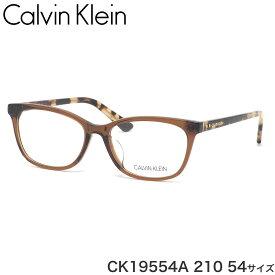 カルバンクライン Calvin Klein メガネ CK19554A 210 54サイズ クラシカル お洒落 カルバンクラインCalvinKlein メンズ レディース