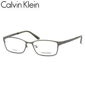 カルバンクライン メガネ CK20144A 008 55 Calvin Klein チタニウム ガンメタ グレー メタル 軽い メンズ レディース