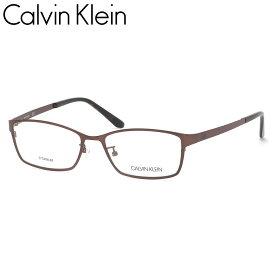 カルバンクライン メガネ CK20144A 200 55 Calvin Klein チタニウム つやなし ブラウン メタル 軽い メンズ レディース