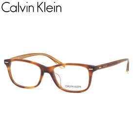 カルバンクライン メガネ CK20551A 259 53 Calvin Klein ハバナ デミ べっ甲 シンプル セル テレワーク ビジネス メンズ レディース