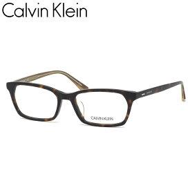 カルバンクライン メガネ CK20552A 235 55 Calvin Klein ハバナ デミ べっ甲 ブラウン シンプル セル テレワーク ビジネス メンズ レディース