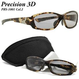 Precision3D プレシジョン3D PRS-1001-2 鮮やかで快適な視界を可能にした3D眼鏡 サングラスとしても使用可能! 3Dメガネ