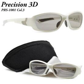 Precision3D プレシジョン3D PRS-1001-3 鮮やかで快適な視界を可能にした3D眼鏡 サングラスとしても使用可能! 3Dメガネ
