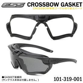 ESS クロスボウ専用 ガスケット ゴーグル切り替えパーツ 101-319-001 CROSSBOW GASKET U-RX INSERT 併用可能 クロスボー サングラス サバゲー ミリタリー [ACC]