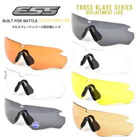 ESS クロスブレイド用 スペアレンズ サングラス 交換用レンズ CROSS BLADE クロスブレイド クロスブレード クロスヘアー REPLACEMENT LENS 全7色 曇り止め 防弾 サバゲー [ACC]